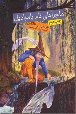 خرید کتاب ماجراهای تام بامبادیل از: www.ashja.com - کتابسرای اشجع