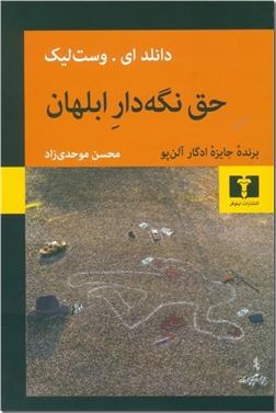 کتاب حق نگهدار ابلهان - ادبیات داستانی - رمان - خرید کتاب از: www.ashja.com - کتابسرای اشجع