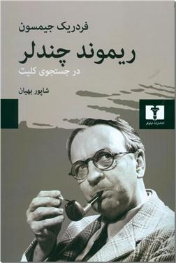 خرید کتاب ریموند چندلر در جستجوی کلیت از: www.ashja.com - کتابسرای اشجع