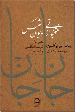 کتاب جان جان - گزیده دیوان شمس - دوزبانه - منتخباتی از دیوان شمس - خرید کتاب از: www.ashja.com - کتابسرای اشجع