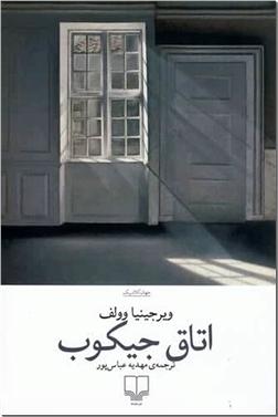 کتاب اتاق جیکوب - ادبیات داستانی - رمان - خرید کتاب از: www.ashja.com - کتابسرای اشجع
