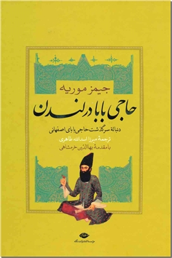 خرید کتاب حاجی بابا در لندن از: www.ashja.com - کتابسرای اشجع
