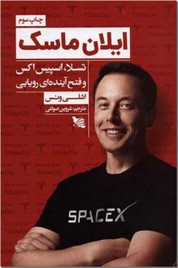 کتاب ایلان ماسک - تسلا اسپیس اکس و فتح آینده ای رویایی - خرید کتاب از: www.ashja.com - کتابسرای اشجع