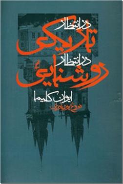 کتاب در انتظار تاریکی در انتظار روشنایی - ادبیات داستانی - رمان - خرید کتاب از: www.ashja.com - کتابسرای اشجع