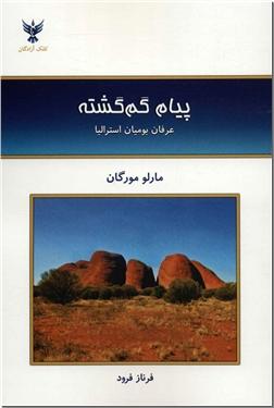 خرید کتاب پیام گم گشته - عرفان بومیان استرالیا از: www.ashja.com - کتابسرای اشجع