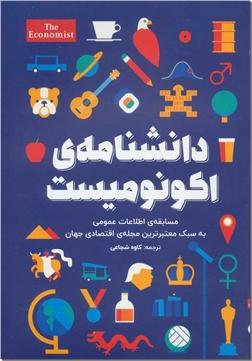 کتاب دانشنامه اکونومیست - اطلاعات عمومی - خرید کتاب از: www.ashja.com - کتابسرای اشجع