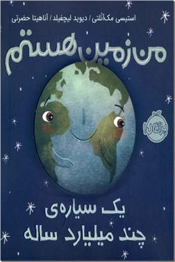 کتاب من زمین هستم - یک سیاره چند میلیارد ساله - خرید کتاب از: www.ashja.com - کتابسرای اشجع