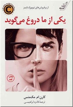 کتاب یکی از ما دروغ می گوید - ادبیات داستانی - رمان - خرید کتاب از: www.ashja.com - کتابسرای اشجع