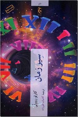 خرید کتاب سیر زمان از: www.ashja.com - کتابسرای اشجع