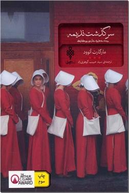 خرید کتاب سرگذشت ندیمه از: www.ashja.com - کتابسرای اشجع