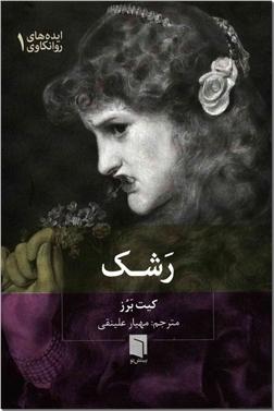 کتاب رشک - ایده های روانکاوی 1 - روانشناسی - روان درمانگری - خرید کتاب از: www.ashja.com - کتابسرای اشجع