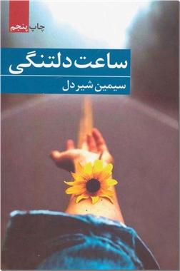 خرید کتاب ساعت دلتنگی از: www.ashja.com - کتابسرای اشجع