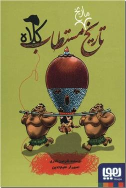 کتاب تاریخ ماریخ مستطاب کلاه - داستان نوجوانان - خرید کتاب از: www.ashja.com - کتابسرای اشجع