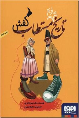 کتاب تاریخ ماریخ مستطاب کفش - داستان نوجوانان - خرید کتاب از: www.ashja.com - کتابسرای اشجع