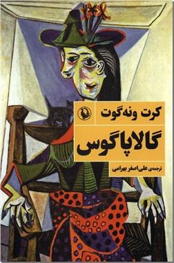 کتاب گالاپاگوس - ادبیات داستانی - رمان - خرید کتاب از: www.ashja.com - کتابسرای اشجع