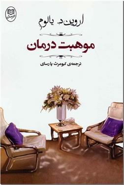 کتاب موهبت درمان - نامه ای سرگشاده به نسل جدید روان درمانگران و بیمارانشان - خرید کتاب از: www.ashja.com - کتابسرای اشجع