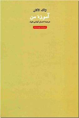 کتاب آموزه من - متن سه سخنرانی از لاکان - خرید کتاب از: www.ashja.com - کتابسرای اشجع