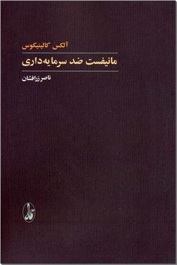 کتاب مانیفست ضد سرمایه داری - جنبش ضد سرمایه داری 11 سپتامبر - خرید کتاب از: www.ashja.com - کتابسرای اشجع