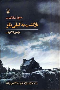 کتاب بازگشت به کیلی بگز - ادبیات داستانی - رمان - خرید کتاب از: www.ashja.com - کتابسرای اشجع