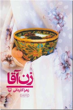 کتاب زن آقا - داستان زندگی زوج طلبه جوانی که به اولین سفر تبلیغی خود رفته اند - خرید کتاب از: www.ashja.com - کتابسرای اشجع