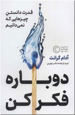 خرید کتاب دوباره فکر کن از: www.ashja.com - کتابسرای اشجع
