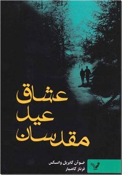 خرید کتاب عشاق عید مقدسان از: www.ashja.com - کتابسرای اشجع
