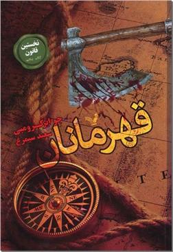 کتاب قهرمانان - نخستین قانون کتاب پنجم - ادبیات داستانی - رمان - خرید کتاب از: www.ashja.com - کتابسرای اشجع