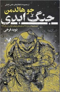 کتاب جنگ ابدی - ادبیات داستانی - رمان - خرید کتاب از: www.ashja.com - کتابسرای اشجع