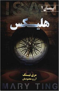 خرید کتاب هلیکس - ایسان 2 از: www.ashja.com - کتابسرای اشجع
