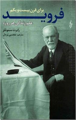 خرید کتاب فروید برای قرن بیست و یکم از: www.ashja.com - کتابسرای اشجع