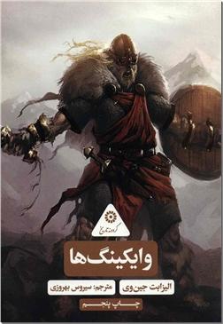 خرید کتاب وایکینگ ها - گردونه تاریخ از: www.ashja.com - کتابسرای اشجع