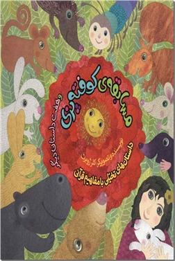 خرید کتاب مجموعه مسابقه کوفته پزی و 7 داستان دیگر از: www.ashja.com - کتابسرای اشجع