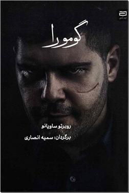 کتاب گومورا - ادبیات داستانی - رمان - خرید کتاب از: www.ashja.com - کتابسرای اشجع