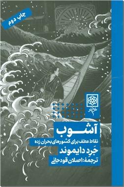 خرید کتاب آشوب از: www.ashja.com - کتابسرای اشجع
