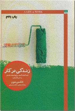 کتاب زندگی در کار - لذت کشف آنچه برای انجام دادنش به دنیا آمدیم - خرید کتاب از: www.ashja.com - کتابسرای اشجع