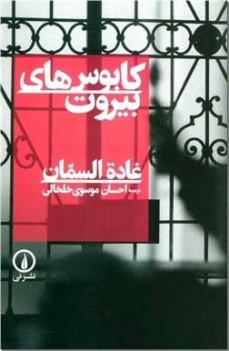کتاب کابوس های بیروت - ادبیات داستانی - رمان - خرید کتاب از: www.ashja.com - کتابسرای اشجع