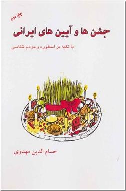 کتاب جشن ها و آیین های ایرانی - با تکیه بر اسطوره و مردم شناسی - خرید کتاب از: www.ashja.com - کتابسرای اشجع