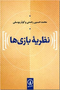 کتاب نظریه بازی ها - دانش پیرفته نظریه بازی ها - خرید کتاب از: www.ashja.com - کتابسرای اشجع