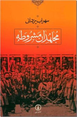 کتاب مجاهدان مشروطه - تاریخ انقلاب مشروطه - خرید کتاب از: www.ashja.com - کتابسرای اشجع