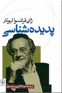 کتاب پدیده شناسی - جنبش های فلسفی معاصر - خرید کتاب از: www.ashja.com - کتابسرای اشجع
