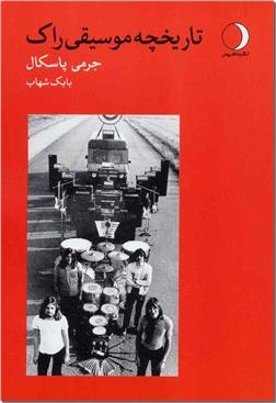 خرید کتاب تاریخچه موسیقی راک از: www.ashja.com - کتابسرای اشجع