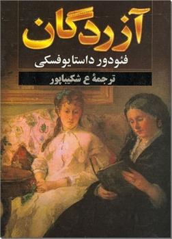 خرید کتاب آزردگان از: www.ashja.com - کتابسرای اشجع