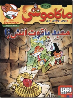 خرید کتاب ماکاموشی16 - معبد یاقوت آتش زا از: www.ashja.com - کتابسرای اشجع