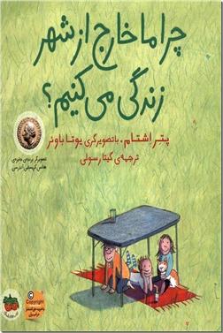 خرید کتاب چرا ما خارج از شهر زندگی می کنیم از: www.ashja.com - کتابسرای اشجع
