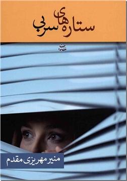 خرید کتاب ستاره های سربی از: www.ashja.com - کتابسرای اشجع