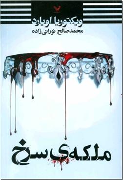 خرید کتاب ملکه سرخ از: www.ashja.com - کتابسرای اشجع