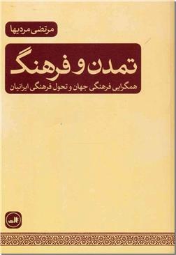 خرید کتاب تمدن و فرهنگ از: www.ashja.com - کتابسرای اشجع