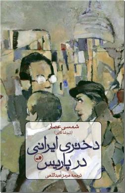 خرید کتاب دختری ایرانی در پاریس از: www.ashja.com - کتابسرای اشجع