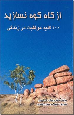 کتاب از کاه کوه نسازید - 100 کلید موفقیت در زندگی - خرید کتاب از: www.ashja.com - کتابسرای اشجع