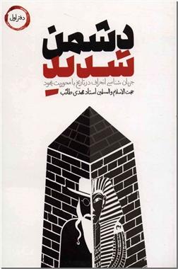 کتاب دشمن شدید - دفتر اول - تاریخ اسلام و یهودیت - خرید کتاب از: www.ashja.com - کتابسرای اشجع